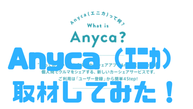 Anyca エニカ カーシェアリング アンバサダー 滝本さん