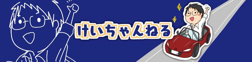 けいちゃんねる~NDロードスター・車ブログ~