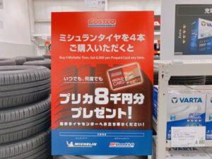 コストコのタイヤ!タイヤキャンペーン 2021!価格まとめ。交換は予約がオススメです