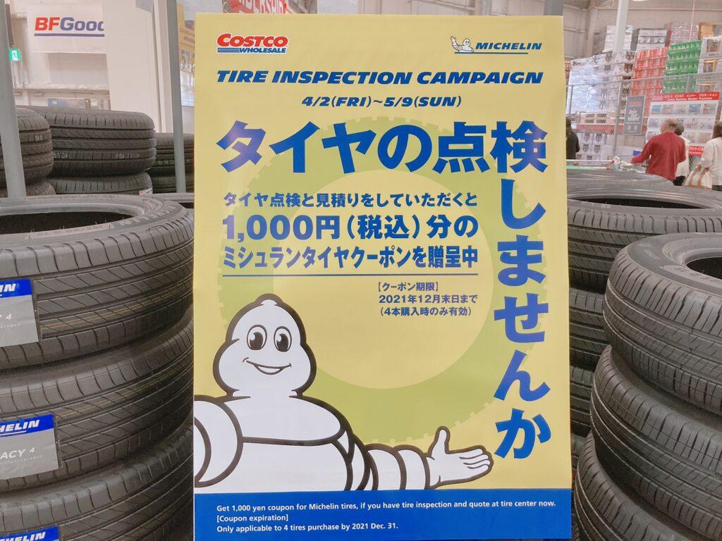 コストコ タイヤ 交換 価格 キャンペーン プリカ