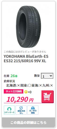 オートウェイ YOKOHAMA ブルーアース-ES ES32 215_60R16
