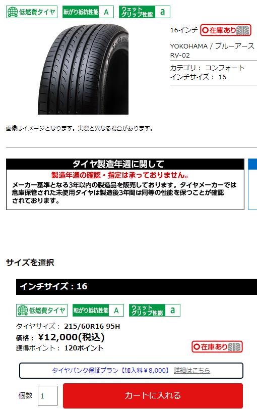フジ・コーポレーション YOKOHAMA ブルーアース RV-02 215_60R16